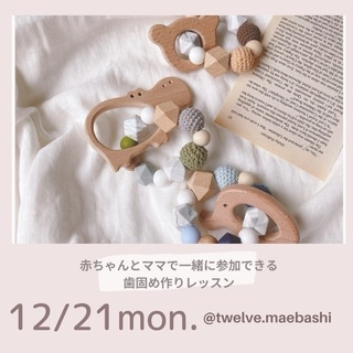 12/21(月)見て、選んで、かわいいお名前入りのオリジナル歯固...