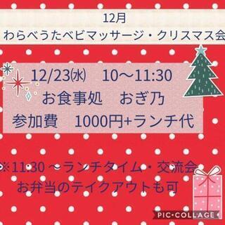 わらべうたベビマッサージ・クリスマス会