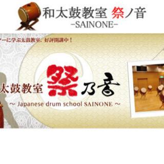現役プレイヤーに学ぶ和太鼓教室、入会金はありません!