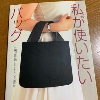 手芸本 「私が使いたいバッグ」