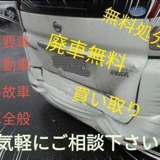 車 廃車  処分します!『栃木県内・近県』