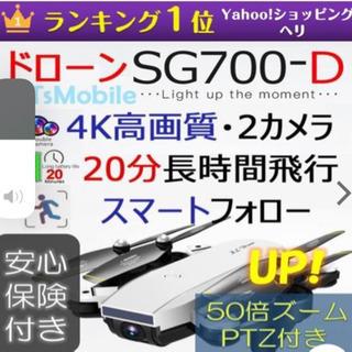 【ネット決済・配送可】SG700ドローンです