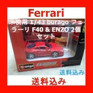 未使用 1/43 burago フェラーリ F40 & ENZO...