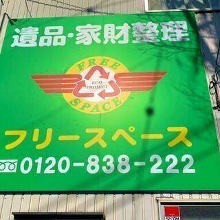【見積り無料】法人・各企業様向け!安心の不用品回収!