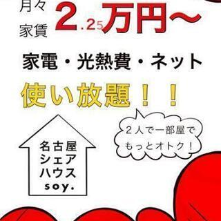 キャンペーン中❉名古屋シェアハウスsoy