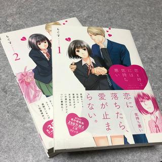 コミックス 恋と呼ぶには気持ち悪い 1-6巻