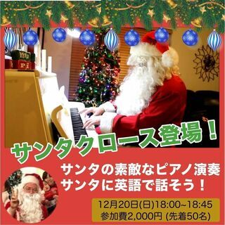 サンタのピアノ演奏&サンタに英語で話そう! (オンラインイベント)