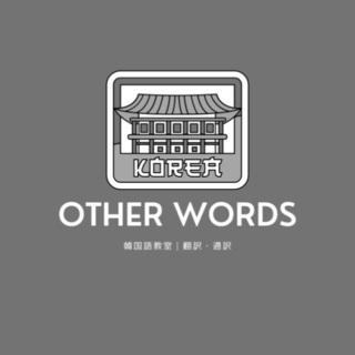 初心者歓迎‼韓国語教室‼