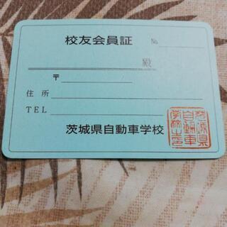 茨城県自動車学校 入校割引券③