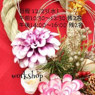 【残席各回2名】12/23(水)簡単で華やかなしめ縄飾り一緒につ...
