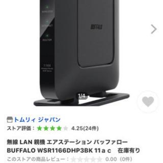 wifiルーターバッファロー WSR1166DHP3BK