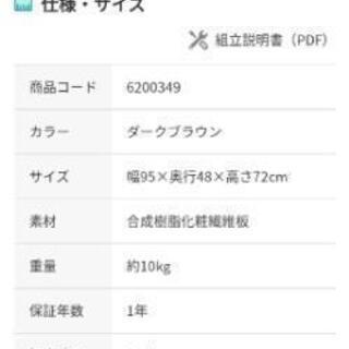 ニトリ美品 デスク - 福岡市