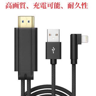 新品★iphone HDMI変換ケーブル 4Kハイビジョン 高画...