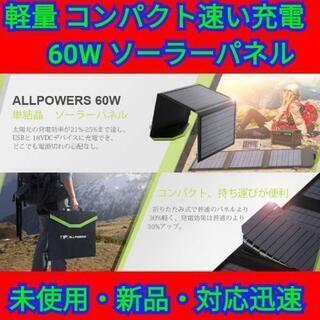 ソーラーパネル 60W ソーラーチャージャー 折りたたみ式 ポー...