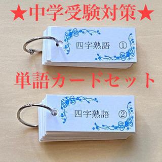 【ネット決済・配送可】★中学受験対策★サピックス  単語カード ...