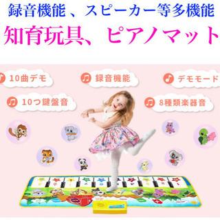 新品★ピアノマット おもちゃ 知育玩具 曲付き、録音、スピーカー...
