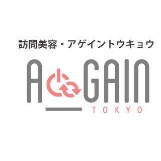 訪問美容アゲイン・トウキョウ 男・女OK  出張料無料※対応地域...