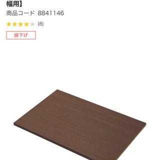 (新品未開封)ニトリ 追加棚板 カラボ(ダークブラウン)