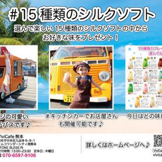 キッチンカーで無料配布【平日限定特別価格!しかも税込!】