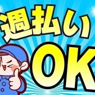 【勤務地:横須賀市】寮完備で赴任OK☆超スピード採用♪自動車製造...