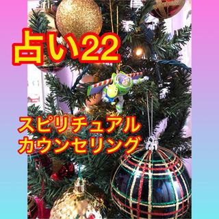 ★占い22★