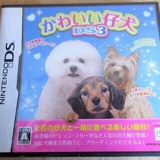 ☆DS/かわいい仔犬DS3 2匹の仔犬と一緒に遊べる楽しい毎日!...