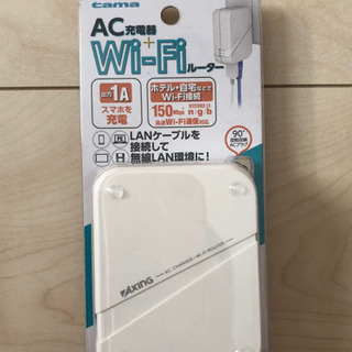 AC充電器+Wi-Fi ルーター