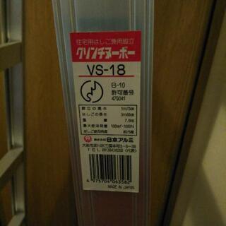 梯子5段 − 埼玉県