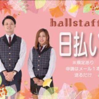 埼玉県朝霞台のパチンコ店でホールスタッフのお仕事!日払いOK!