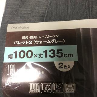 ☆新品!! ニトリ 遮光 防火 ドレープカーテン 2枚組 - 越谷市