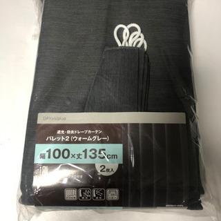 ☆新品!! ニトリ 遮光 防火 ドレープカーテン 2枚組 - 家具