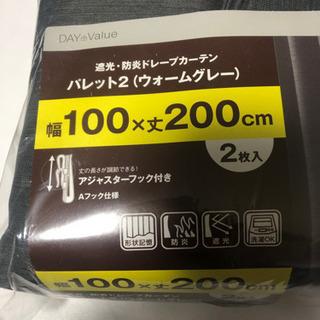 ☆新品!! 遮光・防火ドレープカーテン パレット2 ニトリ - 家具