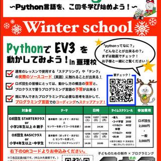 冬休み特別単発イベント