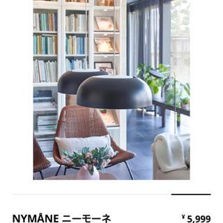 【交渉中】IKEA NYMANE ニーモーネ 電球付き