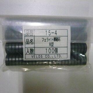 裸磁石 15-4 100個 フェライト裸磁石 15mm 4mm