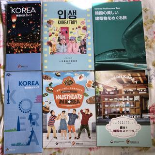 最新韓国観光ガイドブックセット新品未使用品