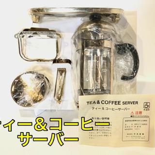 ティー&コーヒーサーバーセット【C7-1209】