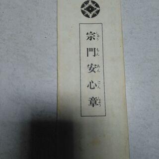 宗門安心章(中古)