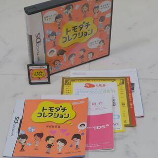 NINTENDO DSソフト トモダチコレクション