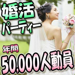 婚活イベントパーティー★1月10日(日)15時~★30代~40代...