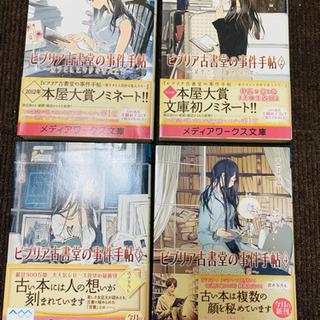 ビブリア古書堂の事件手帖1巻〜4巻 三上延 作