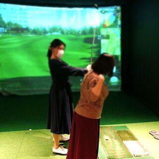 【2月28日(日)】残り2名!女性限定★少人数でゴルフ練習♪ - スポーツ