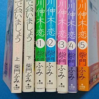 九龍で会いましょう上下 小早川伸木の恋 全5巻 柴門ふみ …