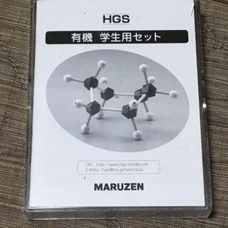HGS 分子モデル 模型