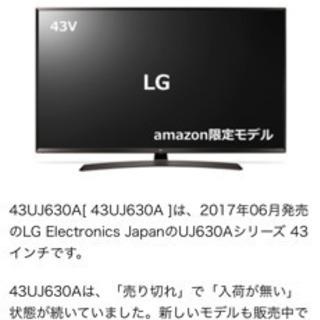 テレビ LG 43 新品に近いです。