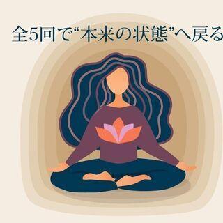 【9/17】リストラティブヨガ 〜心と体が楽になる〜 - 目黒区