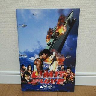 LIMIT OF LOVE 海猿 映画 パンフレット