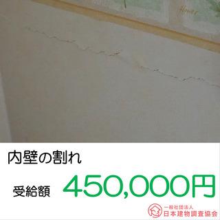 【平均〇〇万円!?】高崎で貰える保険金無料診断します! - 高崎市