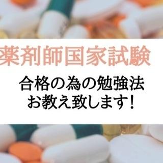 薬剤師国家試験合格のためのサポート致します!