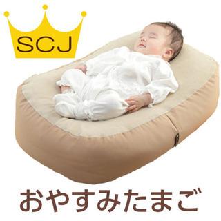 【美品】おやすみたまご ベビー布団